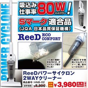 ReeDパワーサイクロン2WAYクリーナー(最安値,ハンディ掃除機,スティッククリーナー,Sマーク適合品,ハイパワー,コンパクト,サイクロン方式)|premium-pony