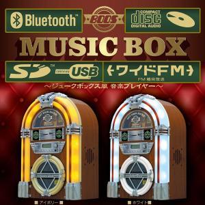 送料無料!ジュークボックスモデル Bluetoothサウンドプレイヤー (アンティーク調 CD ラジオ BGM ライトアップ AM ワイドFM対応 スマホ)