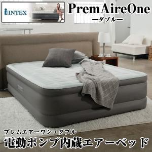 INTEX電動ポンプ内蔵エアーベッド「プレムエアーワン・ダブル」(インテックス エアベッド PremAire コンフォート 電動式 コンパクト収納)|premium-pony