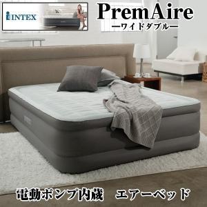 送料無料INTEXエアーベッド「プレムエアー」ワイドダブル(,コンパクト収納,空気でふくらますベッド,体圧分散ベッド,プレミアムベッド,INTEX社製)