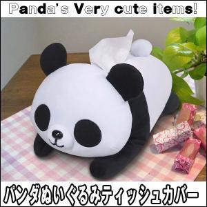 パンダぬいぐるみティッシュカバー (可愛い ティッシュボックスケース ぱんだ インテリア panda)|premium-pony