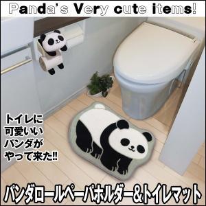 パンダロールペーパホルダー&トイレマット(可愛い トイレグッズ 2点セット ぱんだ フロアマット panda インテリア 白黒)|premium-pony