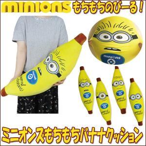 ミニオンズもちもちバナナクッション(minions ジャンボクッション バナナ型 抱き枕 もちもちのびーる 伸びる生地 65cm)|premium-pony