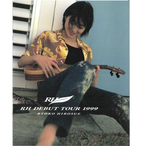 広末涼子'99初コンサートツアーパンフ「RH DEBUT TOUR 1999」(ファーストライブ,コ...