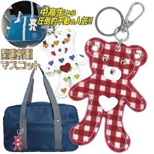 カラーベアキーホルダー2個セット(クマ,開運,人気,マスコット)|premium-pony