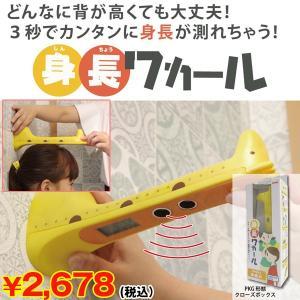 デジタル身長計「身長ワカール」 (3秒で測れる,デジタル身長計測計,アニマル,キリン柄,身長計,ギフト)|premium-pony