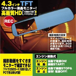 バックミラー型ドライブGレコーダー4.3(ドライブレコーダー,完全自動録画,衝撃感知Gセンサー,サイクル撮影)