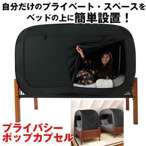(送料無料)プライバシーポップカプセル(室内用ポップベッド,カプセルホテル,プライベート空間,アイデア寝具,ベットに取り付けるプライベートテント,秘密基地)|premium-pony