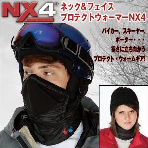 ネック&フェイスプロテクトウォーマーNX4(フェイスマスク付きネックウォーマー,Caldera,カルデラ,スキー,スノーボード,登山,バイク,男女兼用) premium-pony