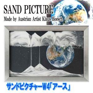 サンドピクチャーW4「アース」(32x22cm サンドアート インテリア 幻想的 砂 3D 砂丘 神秘 クラウス・ベッシュ 3Dトリックアート)|premium-pony
