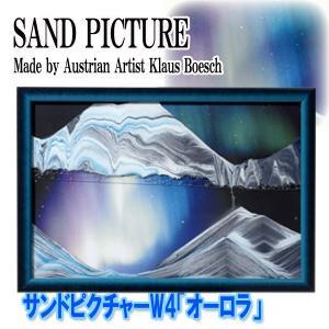 サンドピクチャーW4「オーロラ」(32x22cm サンドアート インテリア 幻想的 砂 3D 砂丘 神秘 クラウス・ベッシュ 3Dトリックアート)|premium-pony