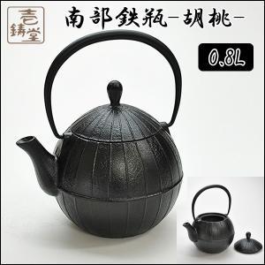 南部鉄瓶「胡桃」0.8L (南部鉄器 伝統工芸 直火鉄瓶 鉄分補給 ギフト おいしいお茶 コーヒー おすすめ南部鉄瓶 ITCHU-DO 壱鋳堂) premium-pony