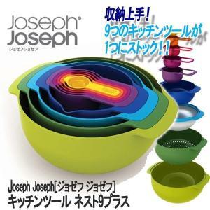 Joseph Joseph[ジョゼフ ジョゼフ]キッチンツール ネスト9プラス( ボウル 計量スプーン 耐熱 収納上手 色彩 料理) premium-pony