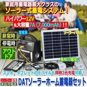 DATソーラーホーム蓄電器セット(ソーラーパネル 給電 スマホ アウトドア 照明 家庭用電源 小型家電 ACアダプター 電源 7,000mAh )|premium-pony