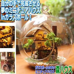 ガラスボールの中のミニチュアハウス「森ハウス」[デザインフック付] (手作りキット LEDライト付き ハンドメイド 工作 インテリア 吊るす)|premium-pony