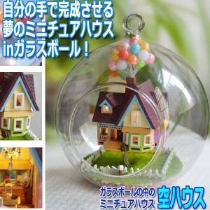 ガラスボールの中のミニチュアハウス「空ハウス」[デザインフック付](ハンドメイド 工作 Morefun センサー LED 音 自然 ナチュラル )|premium-pony