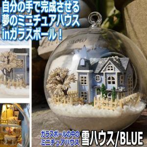 ガラスボールの中のミニチュアハウス「雪ハウス/BLUE」[デザインフック付](ハンドメイド 工作 Morefun センサー LED 音 自然)|premium-pony
