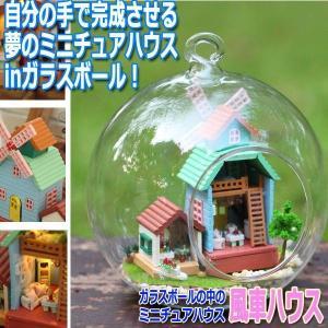 ガラスボールの中のミニチュアハウス「風車ハウス」[デザインフック付](ハンドメイド 工作 Morefun センサー LED 音 自然 ナチュラル)|premium-pony