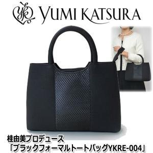 桂由美プロデュース「ブラックフォーマルトートバッグYKRE-004」(ユミカツラ レディース 冠婚葬祭 入学式 卒業式 カバン ハンドバッグ)|premium-pony