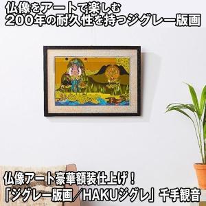 仏像アート「ジグレー版画/HAKUジグレ」日本曼荼羅(版画アート 仏像アート 現役の住職中川学氏作品 )|premium-pony
