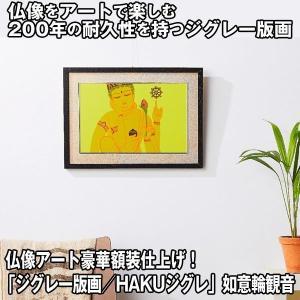 仏像アート「ジグレー版画/HAKUジグレ」如意輪観音(版画アート 仏像アート 現役の住職中川学氏作品 )|premium-pony