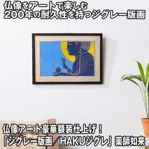 仏像アート「ジグレー版画/HAKUジグレ」薬師如来(版画アート 仏像アート 現役の住職中川学氏作品 )|premium-pony