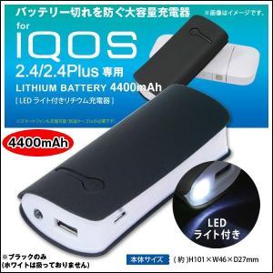 IQOS(アイコス)2.4&2.4Plus専用充電バッテリー4400mAh[LEDライト搭載] (モバイルバッテリー,スマホ,携帯充電器,バッテリー残量LED表示)|premium-pony