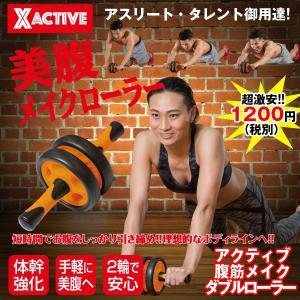 アクティブ腹筋メイクダブルローラー (筋トレ,筋肉アップ,Wローラー,腹筋ローラー,美腹ローラー,アブローラー,腹筋マシン,ホイールアブ )|premium-pony