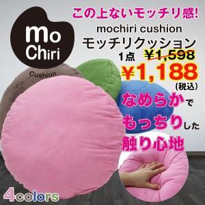 なめらかモッチリクッション[1点] (激安,フロアクッション,枕,座布団,抱き枕,フローリング,ソファー,頭,お尻,腕,足,リラックス,ペット)|premium-pony