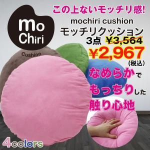 なめらかモッチリクッション[3点] (激安,フロアクッション,枕,座布団,抱き枕,フローリング,ソファー,頭,お尻,腕,足,リラックス,ペット)|premium-pony