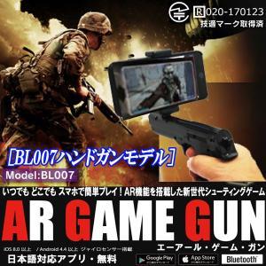 次世代シューティングゲーム「AR GAME GUN」[BL007ハンドガンモデル] (AR機能搭載 360度 アプリ スマホ バトル 射撃 Bluetooth インストール)|premium-pony