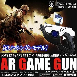 次世代シューティングゲーム「AR GAME GUN」[BL6マシンガンモデル] (AR機能搭載 360度 アプリ スマホ バトル 射撃 Bluetooth インストール)|premium-pony