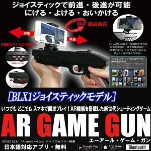 次世代シューティングゲーム「AR GAME GUN」[BLX1ジョイスティックモデル](AR機能搭載 360度 アプリ スマホ バトル 射撃 Bluetooth インストール)|premium-pony