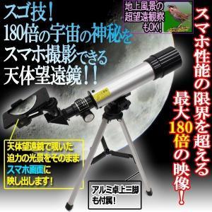 スマホで撮れる180倍天体望遠鏡[卓上三脚セット](光学レンズ バローレンズ 三脚 天体観測 宇宙の...