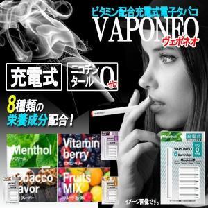 ビタミン配合充電式電子タバコ「VAPONEOヴェポネオ」(喫煙 受動喫煙 カートリッジ 吸引 フレーバー USB )|premium-pony