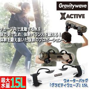 ウォーターバッグ「グラビティウェーブ」15L (体幹トレーニング 筋トレ アスリート 鍛える ウェイトトレーニング 水量調節 重心移動)|premium-pony