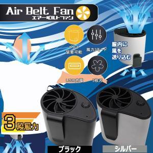 服内に爽快涼風!エアーベルトファン (暑さ対策 熱中症対策 猛暑 ベルト装着 携帯 持ち運び 服内に風を送り込む 小型扇風機 USB充電)|premium-pony