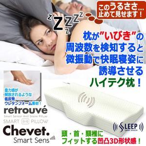 いびき周波数キャッチ低反発枕「シュベ スマートセンス」(いびきを検知 いびき防止 安眠 快眠枕 低反発 いびき軽減 ウレタンフォーム 呼吸 リラックス)|premium-pony
