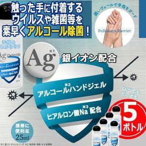 送料無料 日本製アルコールハンドジェルAg25ml[5ボトル] (除菌ジェル アルコール除菌 ウイル...