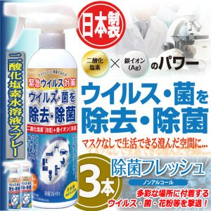 日本製二酸化塩素水溶液スプレー「除菌フレッシュAg」350ml(3本)(ウイルス対策 消臭 消毒 感...