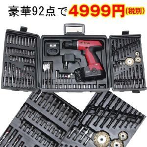 92パーツ・コードレス電動ドライバーセット(日曜大工/ ドライバー/ドリル/ネジ/ナット/研磨/工具/DIY/充電式)|premium-pony