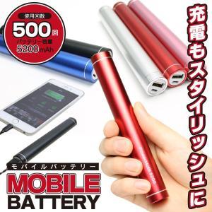 スティックモバイルパワーバッテリー5200(充電バッテリー,スマホ,携帯ゲーム機,iPhone.iPad.スマートフォン,5200mA)|premium-pony