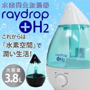 水素発生加湿器 レイドロップ+H2(raydrop+H2,超音波式加湿器,美容加湿器,3.8L,LEDライティング)|premium-pony