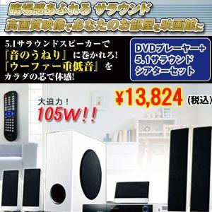 DVDプレーヤー+5.1サラウンドシアターセット[ホワイト](送料無料,セール,ホームシアター,サブウーファー,スピーカー,重低音,AV,サウンド,臨場感,)|premium-pony