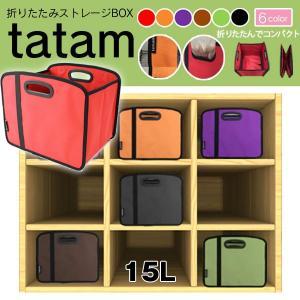 tatam折りたたみストレージBOX15L「3点」 (折り畳み,コンパクト,収納,ケース,ボックス,ラック,大容量,整理,アウトドア,本棚,耐荷重30kg,)|premium-pony