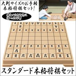 スタンダード本格将棋セット (見やすい,駒を動かしやすい,大...