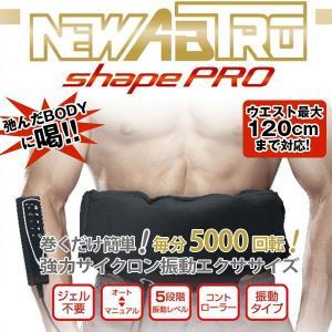 強力サイクロン振動ベルト「NEWアブトロシェープPRO」 (男女兼用,アブトロシェイプ,振動エクササイズ,脂肪燃焼,筋肉増強,トレーニング)|premium-pony