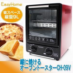 縦に焼けるオーブントースターCH-09V (縦型 上下2段 2枚焼き 調理家電 省スペース 省エネ タワー型 モダン キッチン トースト) premium-pony