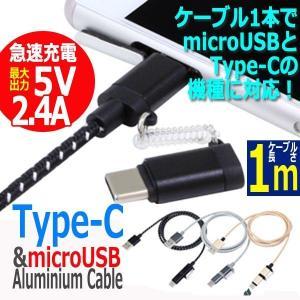 5V2.4A急速充電対応「Type-C&microUSB」2WAYアルミケーブル1m[CK-CA02](1m ガジェット コネクタ アルミニウム 高級感 5V/2.4A)|premium-pony
