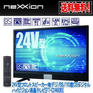 24V型フロントスピーカー地デジ/BS/110度CSデジタルハイビジョン液晶テレビ[FT-C2460B] (neXXion 激安 CATV EPG HDMI 壁掛け対応)|premium-pony